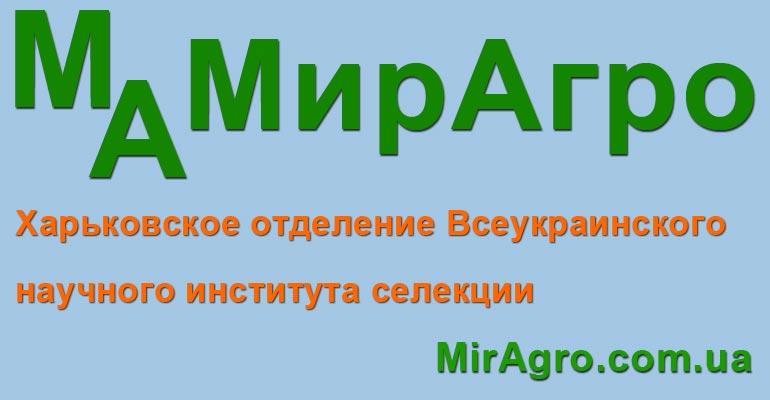 МирАгро - семена