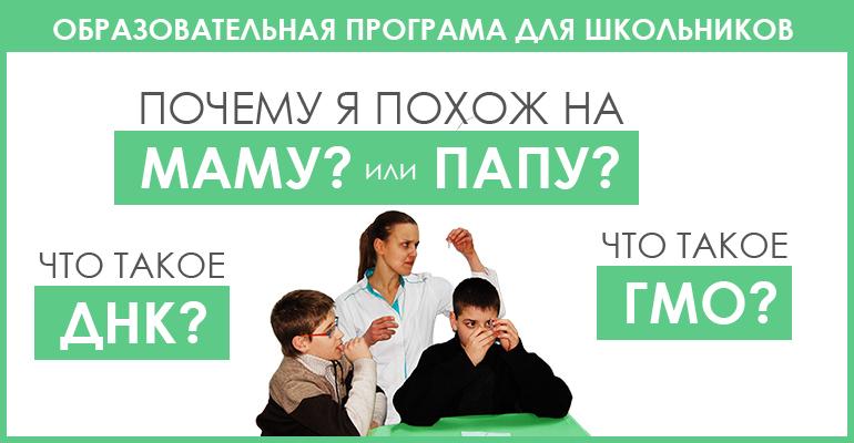 Образовательная программа для школьников