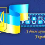 iyun-2017-den-konstitutsii-ukrainy_ua