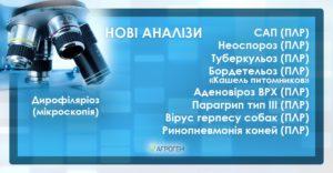 new_bol_vet_ua