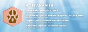 НОВІ_АНАЛІЗИ_ВЕТ