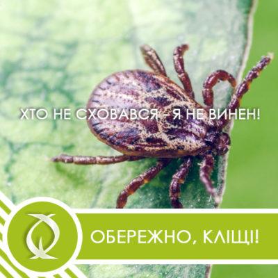 АГРОГЕН_макет_КЛЕЩИ